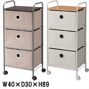 布製 ボックス チェスト 引き出し 収納 ワゴン/3段/W40 D30 H89/2色|lucentmart-interior
