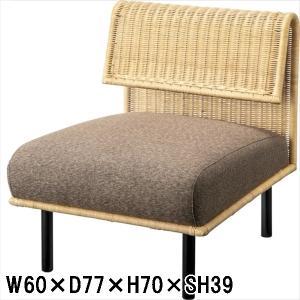 ソファ ローソファ/籐 ラタン アイアン/組み合わせソファー 一人掛け/W60 D77 H70 SH39|lucentmart-interior