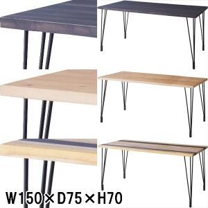 ダイニングテーブル/テーブル/天然木 マホガニー パイン アイアン/W150 D75 H70/3カラー|lucentmart-interior