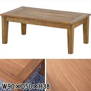 コーヒーテーブル ローテーブル/W90 D50 H38|lucentmart-interior