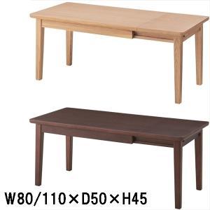 エクステンションテーブル/伸縮 センターテーブル/引き出し付き/W80-110 D50 H45/2色|lucentmart-interior