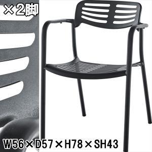 アームチェア テラスチェア/アルミ/2脚/W56 D57 H78 SH43/ブラック|lucentmart-interior