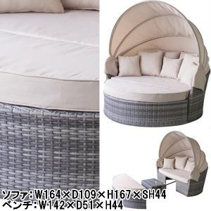 アウトドア リビングセット ソファー/デイベッドソファ テーブルセット/天蓋付き/W164 D160 H167|lucentmart-interior