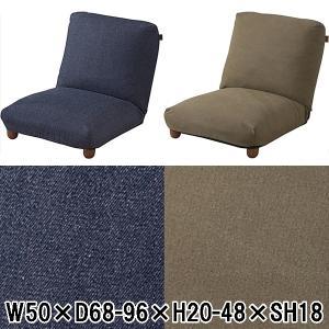 リクライナー 座椅子/リクライニング/1脚/W50 D68 H20-48 SH18/2色|lucentmart-interior