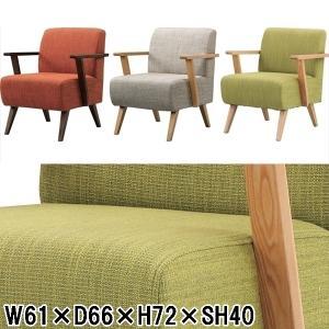 ソファー ソファ/一人掛け ダイニングソファ/天然木/W61 D66 H72 SH40/3色 lucentmart-interior