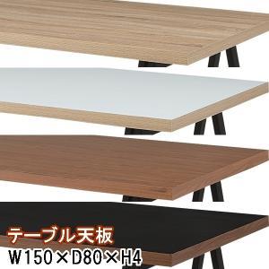 テーブル 天板のみ/W150 D80 H4/2色 リバーシブル|lucentmart-interior