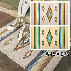 マット/ラグ/絨毯/カーペット/コットン インド/45×75cm /2カラー|lucentmart-interior