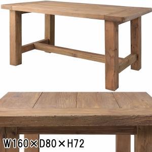 ダイニングテーブル テーブル/天然木 古材/幅160 奥行80|lucentmart-interior