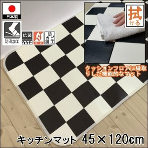 キッチンには拭けるマット/45×120cm/縁付きクッションフロア/チェッカー/日本製/防滑|lucentmart-interior