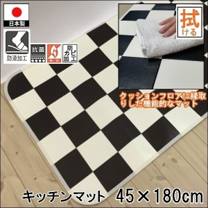 キッチンには拭けるマット/45×180cm/縁付きクッションフロア/チェッカー/日本製/防滑|lucentmart-interior