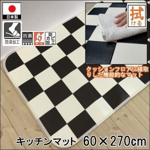 キッチンには拭けるマット/60×270cm/縁付きクッションフロア/チェッカー/日本製/防滑|lucentmart-interior