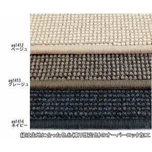 オーダーカーペット フリーカット カーペット/東リ/ウール 100% アングレーヌ/3色/業務用 住宅用/見積もり用ページ|lucentmart-interior|17