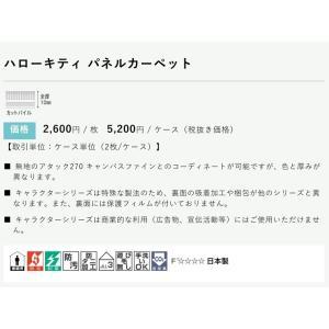 タイルカーペット/東リ/ハロー キティ 40×40cm/2枚セット 2タイプ lucentmart-interior 03