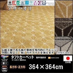 カーペット/東リ/アサハオリ/三六間 8畳 364×364cm/3色/業務用 住宅用/日本製|lucentmart-interior