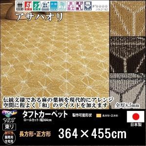 カーペット/東リ/アサハオリ/三六間 10畳 364×455cm/3色/業務用 住宅用/日本製|lucentmart-interior