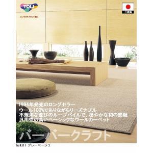 カーペット ラグマット/東リ/ウール 100% バーバークラフト/140×200cm 長方形 楕円 他/3色/住宅用 lucentmart-interior 04