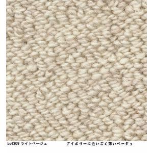カーペット ラグマット/東リ/ウール 100% バーバークラフト/140×200cm 長方形 楕円 他/3色/住宅用 lucentmart-interior 07