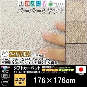 カーペット/東リ/ウール 100% バーバークラフト/五八間 2畳 176×176cm/正方形 円形 他/3色/住宅用/日本製|lucentmart-interior