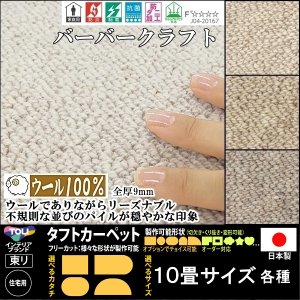 カーペット/東リ/ウール 100% バーバークラフト/団地間 10畳 340×425cm 長方形 楕円 他/3色/住宅用/日本製|lucentmart-interior