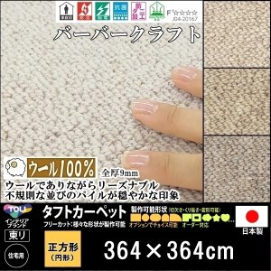 カーペット/東リ/ウール 100% バーバークラフト/三六間 8畳 364×364cm/正方形 円形 他/3色/住宅用/日本製|lucentmart-interior