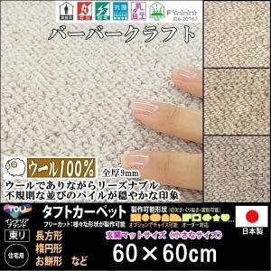 玄関マット 洗面マット/東リ/ウール 100% バーバークラフト/60×60cm/正方形 円形 他/3色/住宅用|lucentmart-interior