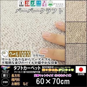 玄関マット 洗面マット/東リ/ウール 100% バーバークラフト/60×70cm 長方形 楕円 他/3色/住宅用|lucentmart-interior