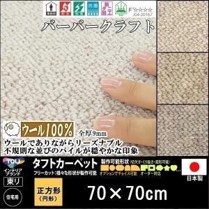 玄関マット 洗面マット/東リ/ウール 100% バーバークラフト/70×70cm/正方形 円形 他/3色/住宅用|lucentmart-interior