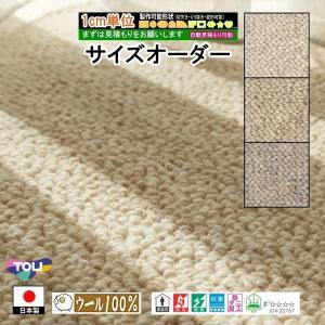 サイズオーダー カーペット/ウール 100%/切欠き くり抜き 敷き詰め 変形/日本製/床暖/T-BC/3色/東リ/無料自動見積り|lucentmart-interior
