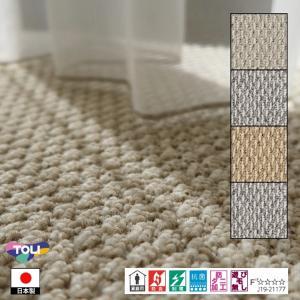 カーペット/東リ/ボニーループ/本間 6畳 286×382cm 長方形 楕円 他/4色/住宅用/日本製|lucentmart-interior