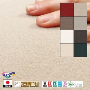 カーペット/東リ/ウール 100% ボンフリー/団地間 10畳 340×425cm 長方形 楕円 他/8色/業務用 住宅用/日本製|lucentmart-interior