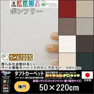 キッチンマット 廊下敷き/東リ/ボンフリー/楕円形 50×220cm/10色|lucentmart-interior