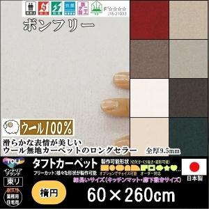 キッチンマット 廊下敷き/東リ/ボンフリー/楕円形 60×260cm/10色|lucentmart-interior
