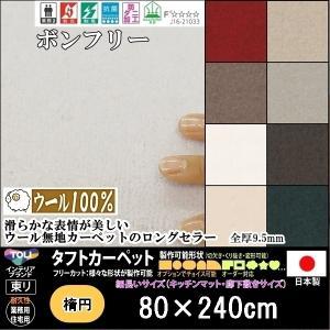 キッチンマット 廊下敷き/東リ/ボンフリー/楕円形 80×240cm/10色 lucentmart-interior