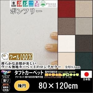 玄関マット 洗面マット/東リ/ボンフリー/楕円形 80×120cm/10色|lucentmart-interior
