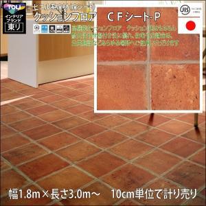 クッションフロア/巾1.82/3m から測り売/東リ/P/CF4561 テラコッタ柄 土足可|lucentmart-interior