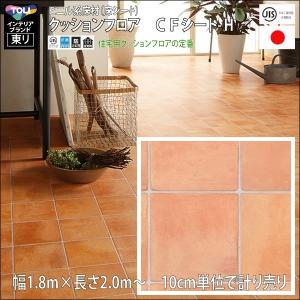 クッションフロア/巾1.82/2m から測り売/東リ/H/CF9476 テラコッタ柄|lucentmart-interior