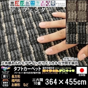 カーペット/東リ/ディフェンダー/三六間 10畳 364×455cm 長方形 楕円 他/2色/業務用 住宅用/日本製|lucentmart-interior