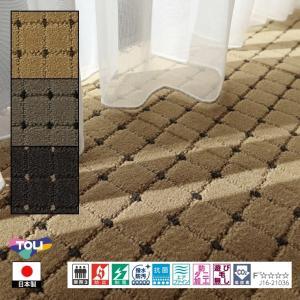 カーペット/東リ/ドットスクア/団地間 10畳 340×425cm 長方形 楕円 他/3色/業務用 住宅用/日本製|lucentmart-interior