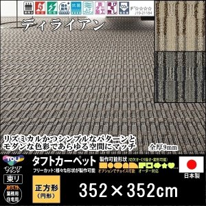 カーペット/東リ/ディライアン/江戸間 8畳 352×352cm/正方形 円形 他/2色/業務用 住宅用/日本製|lucentmart-interior