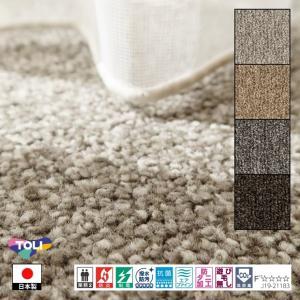 カーペット ラグマット/東リ/エミネンス/220×300cm 長方形 楕円 他/4色/業務用 住宅用/日本製|lucentmart-interior