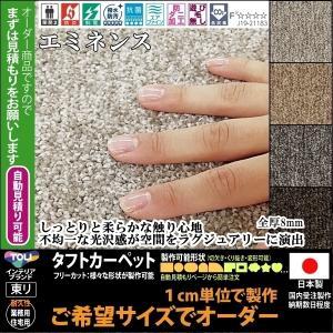 サイズオーダー カーペット/切欠き くり抜き 敷き詰め 変形/日本製/床暖/T-EN/4色/東リ/無料自動見積り|lucentmart-interior