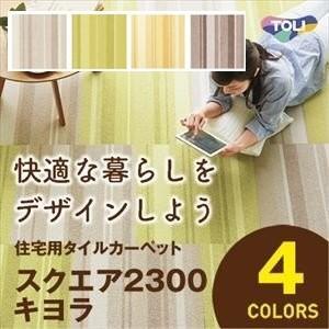 タイルカーペット/東リ 住宅用/スクエア 2300 キヨラ/50×50cm/4色/1枚/10枚以上でご注文|lucentmart-interior