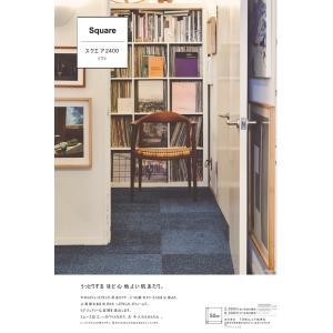 タイルカーペット/東リ 住宅用/スクエア 2400 ソワレ/50×50cm/9色/1枚/10枚以上でご注文|lucentmart-interior|02