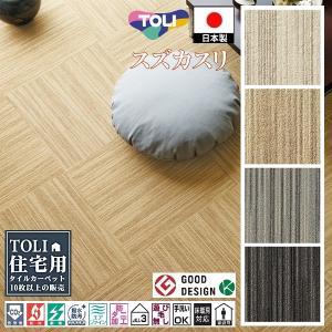 タイルカーペット/東リ 住宅用/スクエア 4200 スズカスリ/50×50cm/4色/1枚/10枚以上でご注文|lucentmart-interior