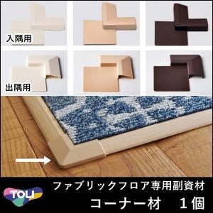 タイルカーペット/東リ 住宅用/コーナージョイント材 ファブリックフロア用部材 1個 3色|lucentmart-interior