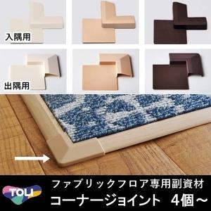 タイルカーペット/東リ 住宅用/コーナージョイント材 ファブリックフロア用部材 出隅用4個セット 3色|lucentmart-interior