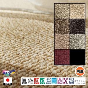 円形 ラグマット ラグ/東リ/グレース/直径100cm/9色/業務用 住宅用/日本製|lucentmart-interior