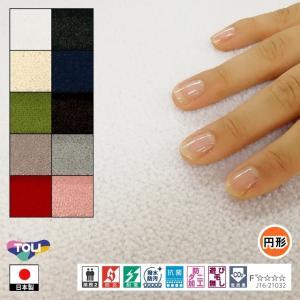 円形 ラグマット ラグ/東リ/レモード/直径170cm/10色/業務用 住宅用 lucentmart-interior