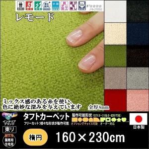 カーペット ラグマット/東リ/ニューレモード2/楕円形 160×230cm/16色|lucentmart-interior
