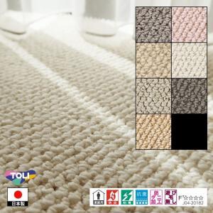 カーペット ラグマット/東リ/マスターフル/100×200cm 長方形 楕円 半円 他/7色/住宅用/日本製|lucentmart-interior